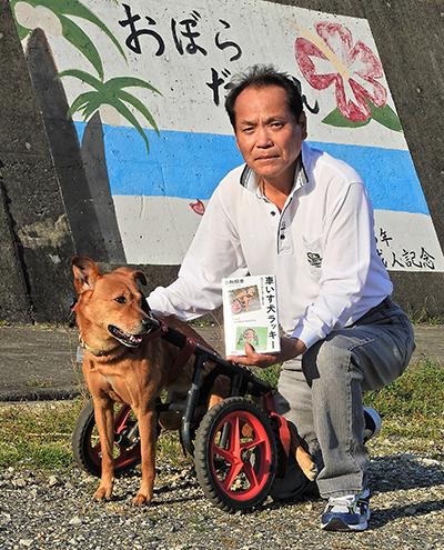 車いす犬、著書 (2)